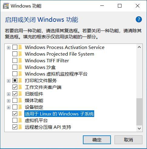 体验一下适用于Linux的windows子系统