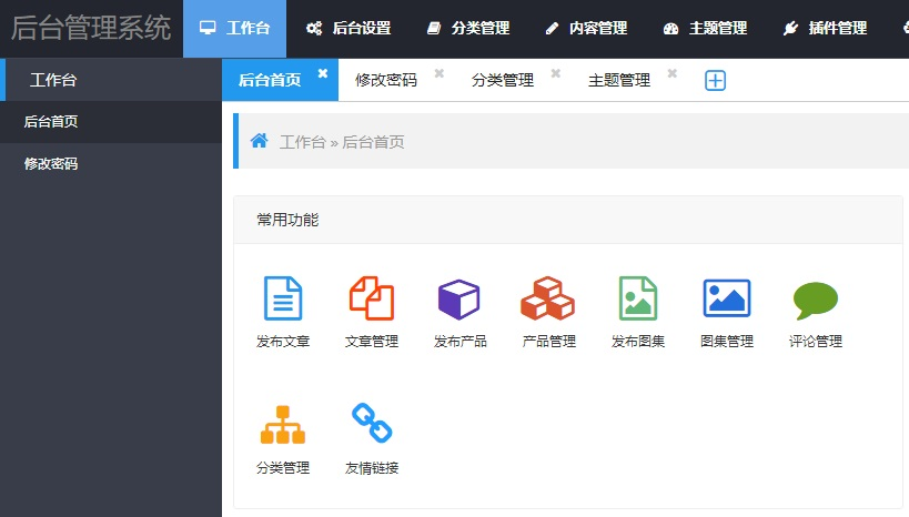 借鉴layui做的网站后台UI