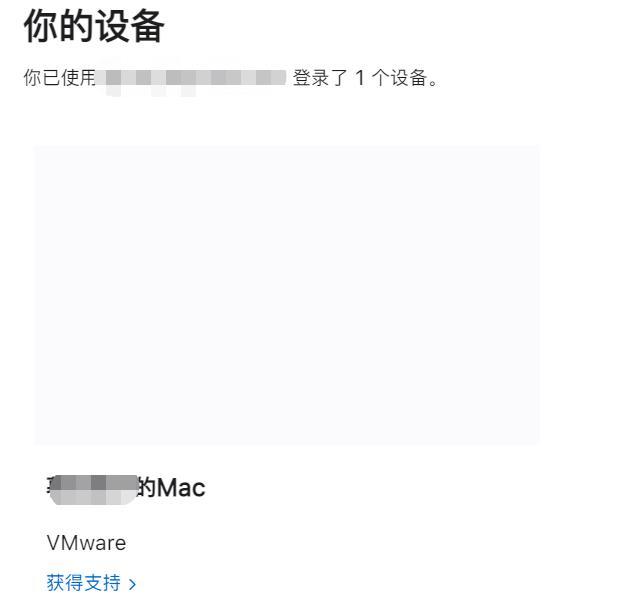 appleid在VMware设备登录