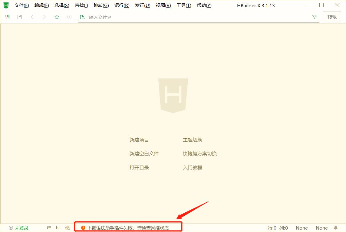 hbuilderx下载语法插件失败