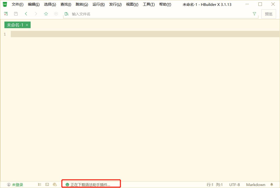 hbuilderx正常下载语法插件