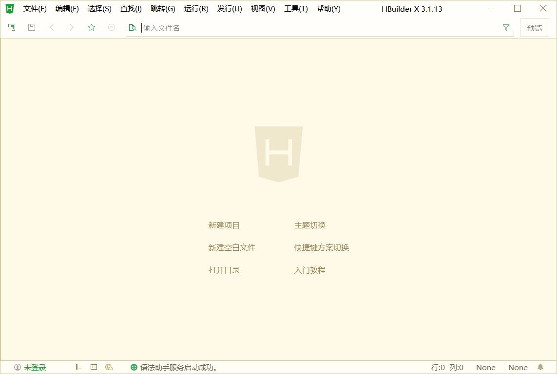 hbuilderx成功下载